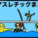 アスレチックまとめ「危険なぴえん・サメ・鬼滅の刃・うんち・マイクラ・アニメ」