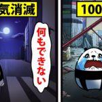 """【アニメ】世界から""""電気""""が消滅するとどうなるのか?"""