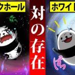 """【アニメ】""""ホワイトホール""""は実在するのか?ブラックホールの対の存在…"""