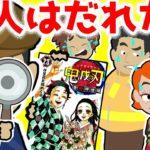 【アニメ】名探偵登場!ソウタの漫画、鬼滅の刃の最終巻が盗まれた!犯人は誰?容疑者はケリー、トミー、モータロ!タンテーの推理で事件は解決?