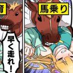 【アニメ】人間と馬の立場が逆転するとどうなるのか?【マンガ/漫画動画】