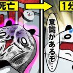 【アニメ】死ぬとどうなるのか?