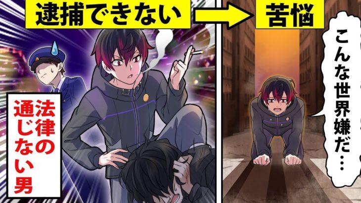 【アニメ】自分だけ法律が適用されない世界【漫画】
