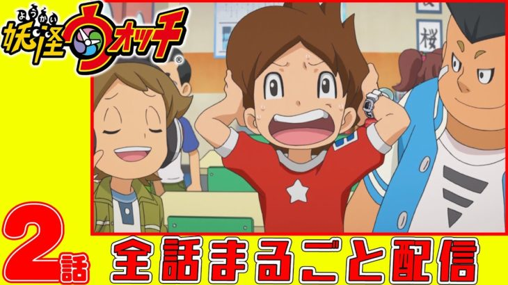 【妖怪ウォッチアニメ】第2話「 超有名なアイツ」「なんでそれ言っちゃうの!? 」  「フミちゃんの憂鬱」
