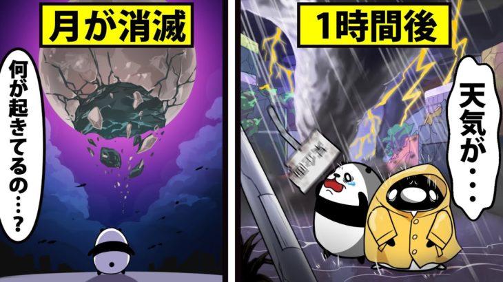 【アニメ】月がなくなるとどうなるのか?