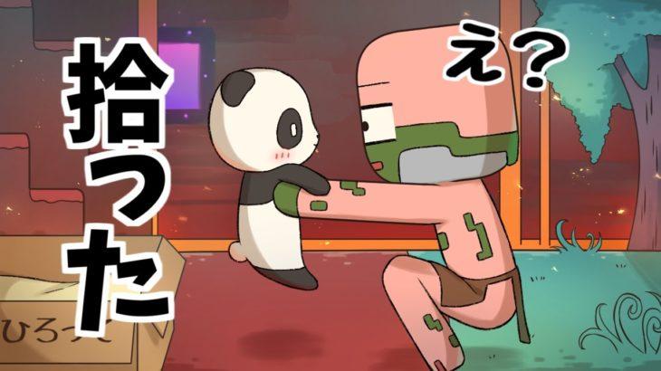 【アニメ】ネザーでパンダ拾った【マインクラフト】