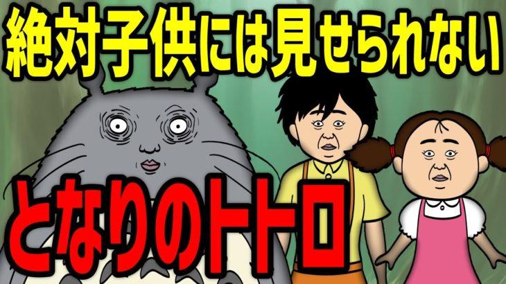 【アニメ】絶対子供には見せられない「となりのトトロ」wwwwwwwwwwwwww