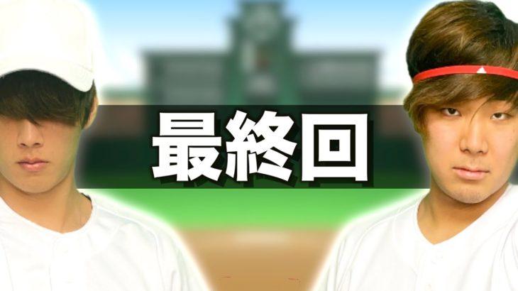 野球アニメの甲子園編あるある。~最終回~【寮生活】