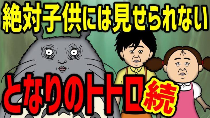 【アニメ】絶対子供には見せられない「となりのトトロ」(続編)wwwwwwwwwwwwww