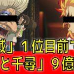 「劇場版『鬼滅の刃』無限列車編」歴代興行収入1位目前で「千と千尋の神隠し」が9億円アップしてしまう