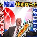【海外の反応】日本と韓国住むならどっち?「アニメの日本!?」?それとも「物価の韓国!?」【日本人も知らない真のニッポン】