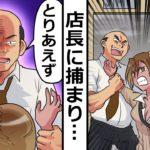 【アニメ】「万引き犯にはお仕置きが必要だなぁ」と万引きした女子高生を捕まえて事務所に連れて行った店長の末路