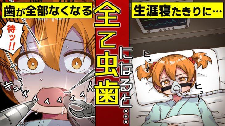 【アニメ】顔が変形!?虫歯を放置した結果とんでもない事態に…【漫画/マンガ動画】