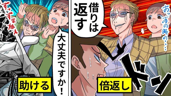 【アニメ】事故って意識のないヤクザを助けたら、用心棒になって恩返しされた話【漫画/マンガ動画】