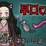 【アニメ】早口言葉 (鬼滅の刃編)