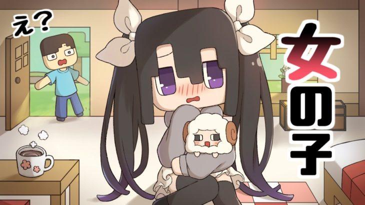【アニメ】もしカイくんが女の子になったら?【マインクラフト】