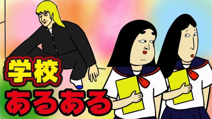 【漫画アニメ】学校でありがちなこと【あるある】