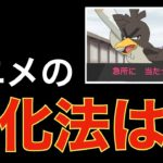 【アニメ考察】サトシのカモネギはどうやって進化する?「アニポケ」「ネギガナイト」「カモネギ三葱隊ものがたり」
