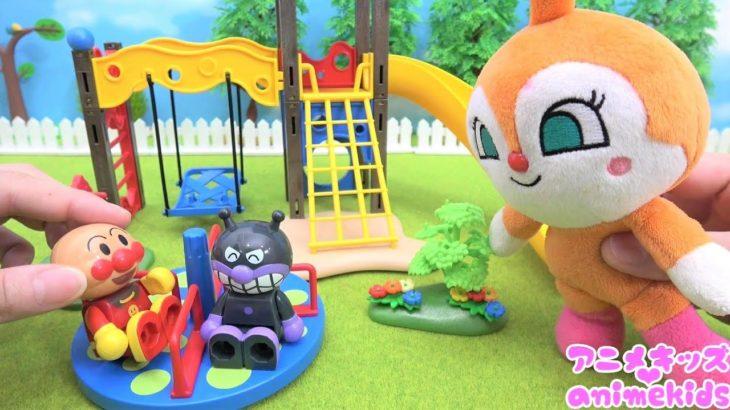 アンパンマン アニメ 公園であそぼう! すべりだいすべろう! スモールライトでちいさくなるよ! アニメキッズ