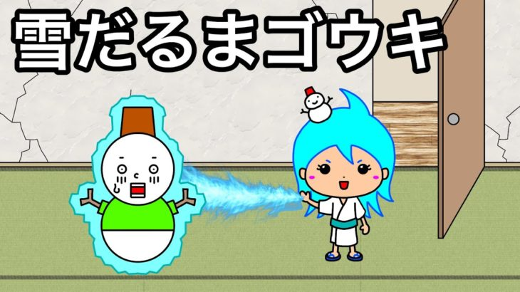 【アニメ】ゴウキ、雪女に雪だるまにされる!