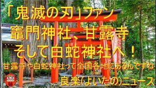 【良楽ニュース】白蛇神社と人気アニメ「鬼滅の地」の関係は?