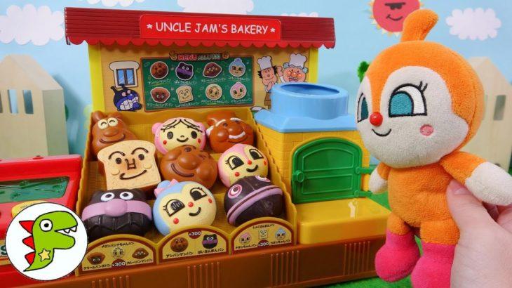 アンパンマン おもちゃアニメ コキンちゃんがパンをぜんぶたべちゃった!ばいきんまんのパンになる? トイキッズ