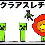 【アニメ】危険なマイクラアスレチック