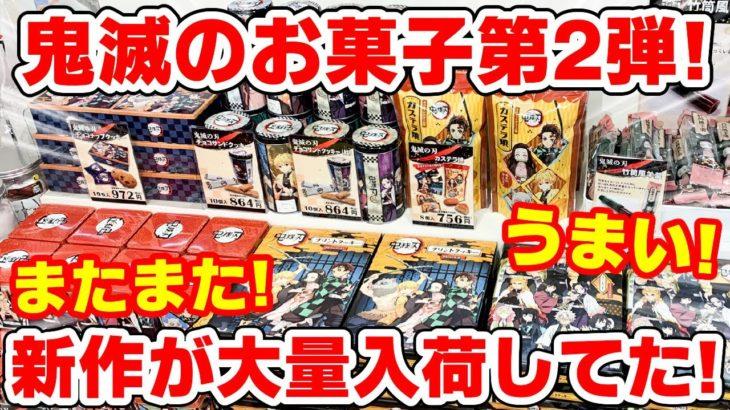 【鬼滅の刃】またまたお菓子大特集!コンビニでも買えるチョコアソート缶やグミまで新登場!