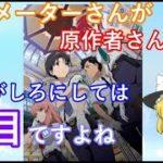 毒魔理沙さんと見る、アニメの中でも外でも色々ヤバイアニメ2、