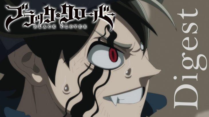 テレビアニメ「ブラッククローバー」ダイジェスト映像/次の舞台「ハート王国共闘編」へ