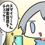 【アニメ】抜き打ち!友達の検索履歴チェック!【スマイリー】【なろ屋】