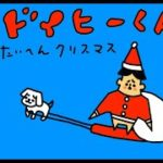 【アニメ】#67「ドイヒーくん」第67話・大変なクリスマス