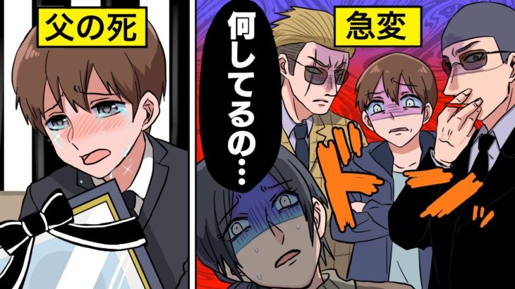 【アニメ】大人しい男子高校生→父を亡くしてヤクザとつるむようになり…【漫画/マンガ動画】