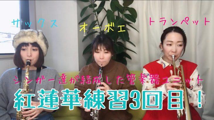 【紅蓮華】鬼滅の刃テーマ曲!最終練習!