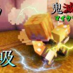 【マイクラアニメ】鬼滅の刃、雷の呼吸・壱ノ型 霹靂一閃、再現してみた。