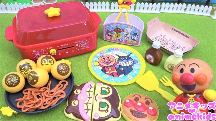 アンパンマン おもちゃ アニメ ホットプレート おりょうりするよ! たこやき やきそば おこのみやき ホットケーキ おいしくできるかな? アニメキッズ