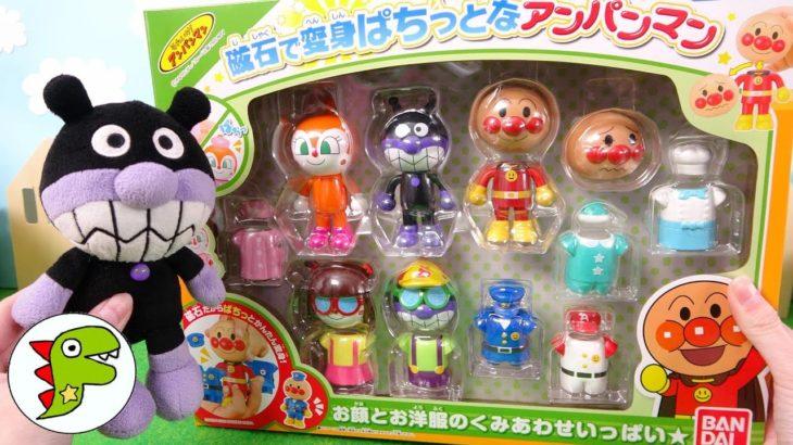 アンパンマン おもちゃアニメ ばいきんまんがパチっとなを組み立ててあそぶよ! トイキッズ