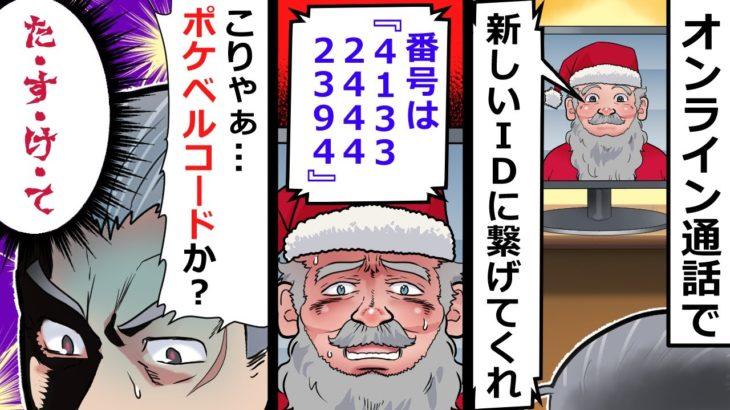 【アニメ】オンライン通話で「たすけて」とポケベルコードで助けを求めてきたサンタ→捕らわれている家に行った結果