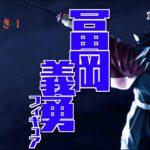 【期間限定特典】鬼滅の刃‼︎冨岡義勇の最新フィギュアの予約がコトブキヤから開始されました