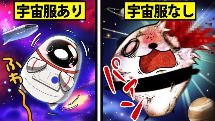 【アニメ】生身で宇宙に行くとどうなるのか?