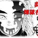 鬼滅の刃 煉獄杏寿郎 名言集 【鬼滅】【アニメ】【比較】【名言】