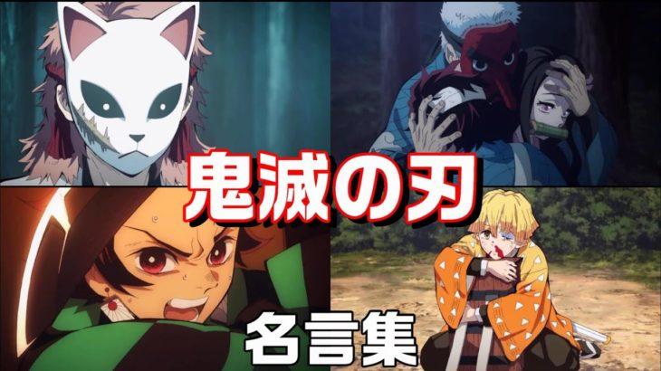 【アニメ名言】鬼滅の刃 名言集1