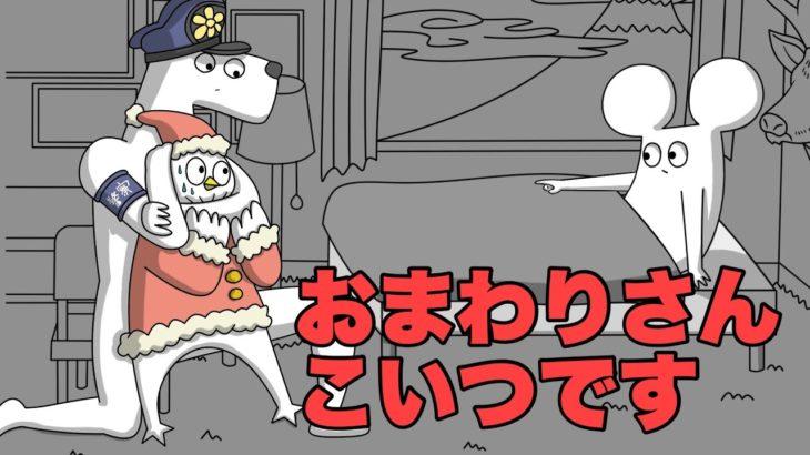 【アニメ】不法侵入して捕まるサンタクロース