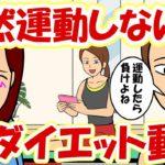 ダイエット動画なのにまったく動かないインストラクター【アニメ】【漫画】【耐え子】