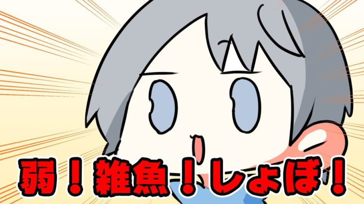 【アニメ】弱い、雑魚、しょぼい、敗者、終わり【スマイリー】【なろ屋】