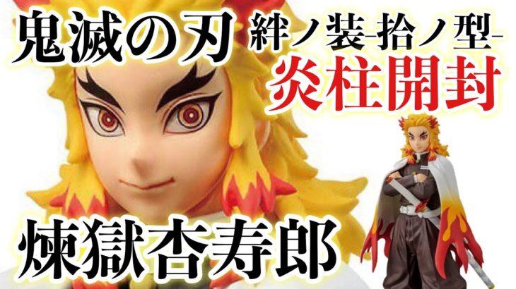 【鬼滅の刃】煉獄杏寿郎フィギュア絆ノ装-拾ノ型-開封レビュー!