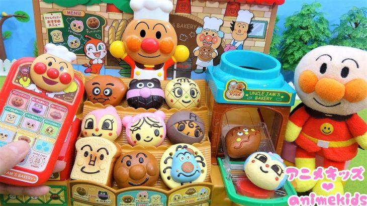 アンパンマン アニメ ジャムおじさんパン工場  バイキンマンにおいしいパンをつくろう! アニメキッズ