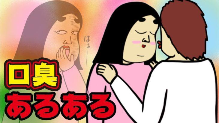 【漫画アニメ】口臭にありがちなこと【あるある】