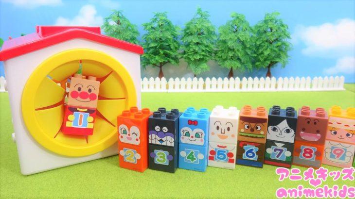 アンパンマン おもちゃ アニメ てさぐりボックスの中にアンパンマンたちのブロックがはいっていくよ! アニメキッズ