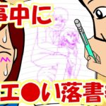 仕事中にヤバイ落書きをしてくる女【アニメ】【漫画】【耐え子】